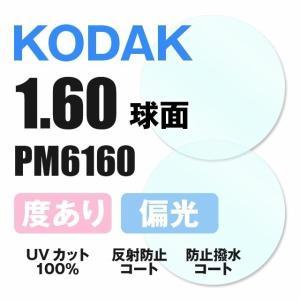(メガネ レンズ交換 2枚)球面1.60 偏光 度付きレンズ KODAK(コダック) PM6160 偏光レンズ Polarized ポラライズド ドライブや釣りにオススメ brand-sunglasshouse