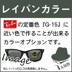 【カラーオプション】 レイバンカラー G15 フルカラー85%  Ray-Ban rayban G-15 F85 【HOYA/SAビジョン/KODAK専用】 brand-sunglasshouse