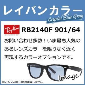 (カラーオプション)レイバンカラー  ライトブルー クリスタルブルーグレー ドラマ主人公着用で人気の...