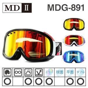 訳あり ゴーグル エムディーツー MD2 MDG-891-2/MDG-891-3 スキー スノーボード メンズ レディース スノボ|brand-sunglasshouse