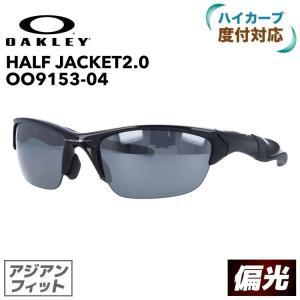 オークリー サングラス アジアンフィット 偏光 ハーフジャケット 2.0 oo9153-04 Half Jacket 2.0 メンズ スポーツ OAKLEY ゴルフ ランニング