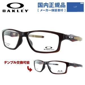 オークリー OAKLEY 伊達 度付き 度入り メガネ 眼鏡 クロスリンクMNP OX8090-0455 55 アジアンフィット 交換用ノーズパッド Crosslink MNP