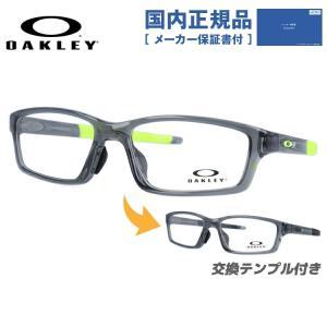 オークリー OAKLEY 伊達 度付き メガネ 眼鏡 クロスリンク ピッチ OX8041-0256 56サイズ アジアンフィット CROSSLINK PITCH 国内正規品
