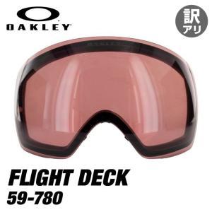 訳あり オークリー ゴーグル OAKLEY GOGGLE フライトデッキ Flight Deck 59-780 Rose Replacement Lens リプレイスメント レンズ 交換用 2014・2015モデル|brand-sunglasshouse