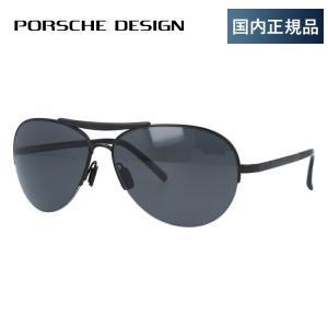 ポルシェデザイン サングラス PORSCHE DESIGN P8540-A-6014-130-V616-E92 マットブラック/ダークグレイ メンズ|brand-sunglasshouse