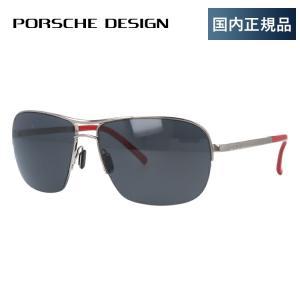 ポルシェデザイン サングラス PORSCHE DESIGN P8545-B-6015-130-V616-E92 シルバー/ダークグレー メンズ|brand-sunglasshouse