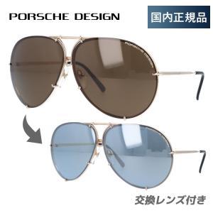 ポルシェデザイン サングラス PORSCHE DESIGN P8478-A-6910-135-V604-E98 ゴールド/ダークブラウン/ダークグレーミラー メンズ|brand-sunglasshouse
