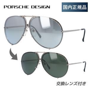 ポルシェデザイン サングラス PORSCHE DESIGN P8978-B-6610-135-V655-E98 シルバー/ダークグレーミラー/ダークグリーン メンズ|brand-sunglasshouse