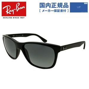 レイバン サングラス Ray-Ban RB4181 601/71 57 メンズ レディース 国内正規品