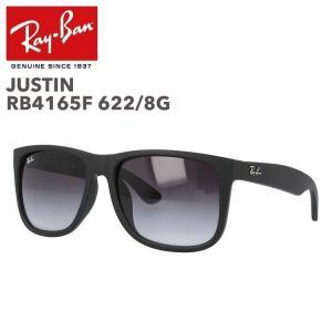 レイバン サングラス ジャスティン フルフィット(アジアンフィット) Ray-Ban JUSTIN RB4165F 622/8G 54サイズ 58サイズ|brand-sunglasshouse
