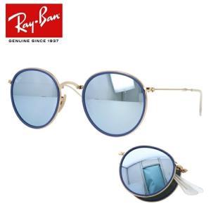 レイバン サングラス Ray-Ban ラウンドメタル 折りたたみ RB3517 001/30 51 メンズ レディース 国内正規品