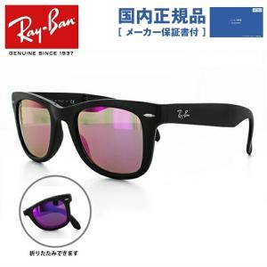 レイバン サングラス Ray-Ban ウェイファーラー 折りたたみ RB4105 601S4T 50 メンズ レディース 国内正規品