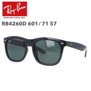 レイバン サングラス Ray-Ban RB4260D 601/71 57 フルフィット 国内正規品