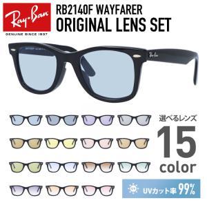 レイバン サングラス Ray-Ban ウェイファーラー RB2140F 901 52サイズ・54サイ...