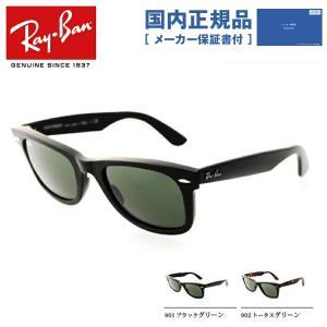 レイバン サングラス Ray-Ban ウェイファーラー RB2140 901 902 50 メンズ レディース 国内正規品