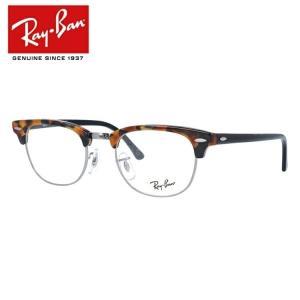 レイバン Ray-Ban 伊達 度付き 度入り メガネ 眼鏡 フレーム クラブマスター RX5154...