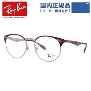 レイバン メガネ フレーム ブランド 眼鏡 伊達 度付き 度入り Ray-Ban RX6406 (R...