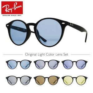 レイバン サングラス オリジナルレンズカラー ライトカラー Ray-Ban RX2180VF (RB...