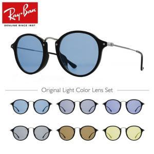 レイバン サングラス オリジナルレンズカラー ライトカラー Ray-Ban RX2447VF (RB...
