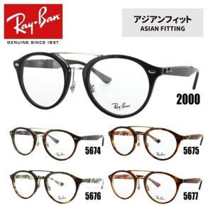 レイバン Ray-Ban 伊達 メガネ 眼鏡 度付き 度入り フレーム RX5354F 2000/5674/5675/5676/5677(RB5354F) 52  メンズ 国内正規品|brand-sunglasshouse