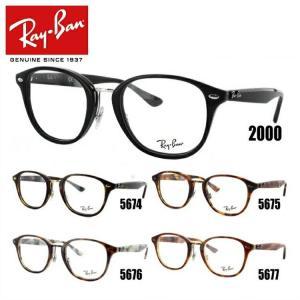 レイバン Ray-Ban 伊達 メガネ 眼鏡 度付き 度入り フレーム RX5355F 2000/5...