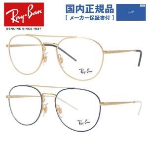 レイバン メガネ フレーム ブランド 眼鏡 伊達 度付き 度入り Ray-Ban RX6414 (R...