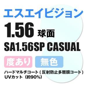(メガネ レンズ交換)球面1.56 度付きレンズ SAビジョン(エスエイビジョン) SA1.56SPカジュアル 度付きメガネ フレーム 度付メガネ brand-sunglasshouse