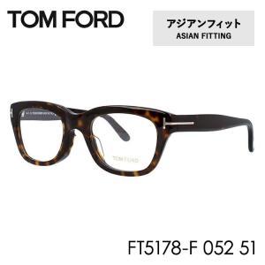 トムフォード メガネ 眼鏡 伊達 度付き 度入り フレーム アジアンフィット TOM FORD TF5178F (FT5178F) 052 51|brand-sunglasshouse