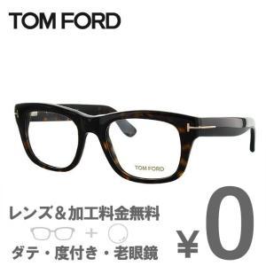 トムフォード メガネ 眼鏡 伊達 度付き 度入り フレーム TOM FORD TF5472 (FT5...