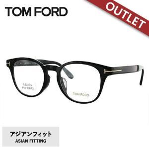 訳あり トムフォード メガネ 眼鏡 伊達 度付き 度入り フレーム アジアンフィット TOM FOR...