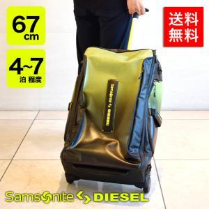 サムソナイト ディーゼル コラボ キャリーケース スーツケース ソフトキャリーケース DIESEL ...