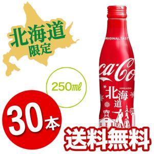 【北海道コカ・コーラ正規契約店】コカ・コーラ 250mlスリムボトル缶(北海道限定デザイン) 250...