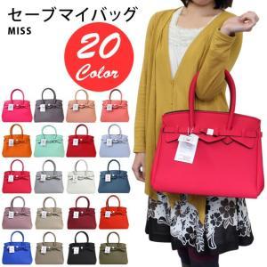 セーブマイバッグ トートバッグ ハンドバッグ Mサイズ SAVE MY BAG MISS(ミス) 10204N MISS LYCRA|brandcojp
