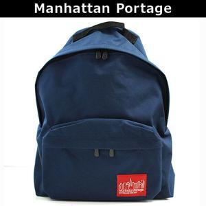 マンハッタンポーテージ Manhattan Portage リュックサック デイパック デイバッグ バックパック BIG APPLE BACKPACK (MD) 1210 NVY|brandcojp