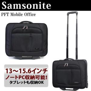 サムソナイト Samsonite 2輪キャリーケース PFTモバイルオフィス 13〜15.6インチノートPC収納可能 通勤 出張 49212-1041(半額以下)|brandcojp