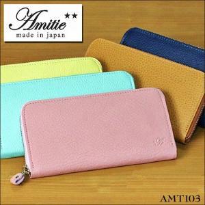 アミティエ Amitie ロワール革レディースラウンドファスナー長財布 AMT-103 brandcojp