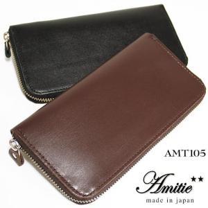 アミティエ Amitie 日本製牛革 ラウンドファスナー長財布 AMT-105 brandcojp