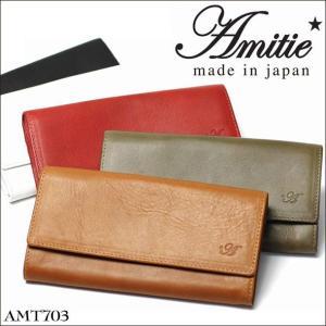 アミティエ Amitie オイルダコタ革レディース長財布 AMT-703 brandcojp