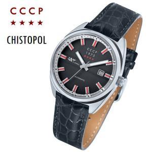 CCCP メンズアナログ腕時計 ウォッチ CHISTOPOL(チストポリ) 自動巻き 正規代理店商品 CP-7024-01 brandcojp