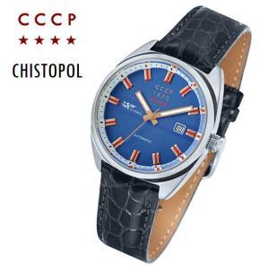 CCCP メンズアナログ腕時計 ウォッチ CHISTOPOL(チストポリ) 自動巻き 正規代理店商品 CP-7024-02 brandcojp