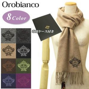 89395f2f3ccd88 オロビアンコ マフラー ウール ブランドマーク刺繍 OROBIANCO WD000033(OBJS-1401)(OB-1601)