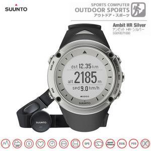 スント SUUNTO メンズデジタル腕時計 アンビット HR・シルバー 正規代理店商品 メンズウォッチ Ambit HR Silver SS018371000 brandcojp