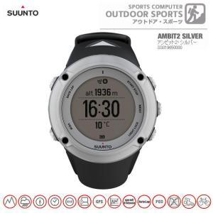 スント SUUNTO メンズデジタル腕時計 AMBIT2 SILVER(アンビット2・シルバー) 正規代理店商品 メンズウォッチ SS019650000 brandcojp