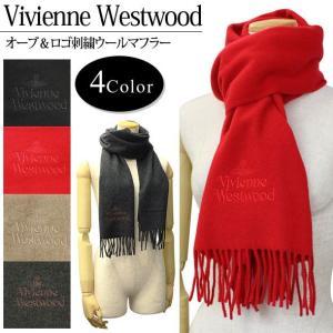 ヴィヴィアン マフラー オーブ&ロゴ刺繍 ウール ヴィヴィアンウエストウッド Vivienne Westwood S10 FN83/S11 FN83/S15 FM17|brandcojp