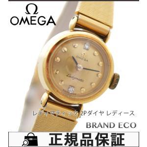 オメガ レディマティック 2Pダイヤ アンティーク腕時計 自...