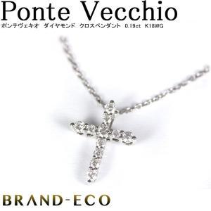 ポンテヴェキオ クロス ダイヤ ペンダント 0.19ct K18WG ネックレス 中古|brandeco