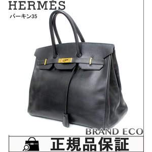 送料無料 エルメス バーキン35 ブラック ハンドバッグ アルデンヌ □B刻印 レザー ゴールド金具 男女兼用 鞄 カバン 中古|brandeco