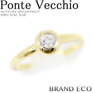 新品仕上げ済み ポンテヴェキオ 1ポイント ダイヤモンド リング 12.5号 K18YG イエローゴールド 指輪 中古|brandeco