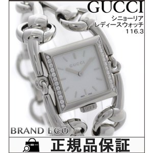 グッチ シニョーリア レディース 腕時計 ブレスウォッチ シルバー シェル文字盤 116.3 ステンレス ホースビット金具 電池式 ダイヤモンド 中古|brandeco