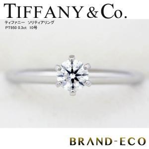 ティファニー 1ポイントダイヤ リング PT950 10号 0.307ct I-VS1-EXソリティアリング 中古|brandeco